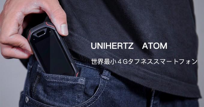 Unihertz Atom_5