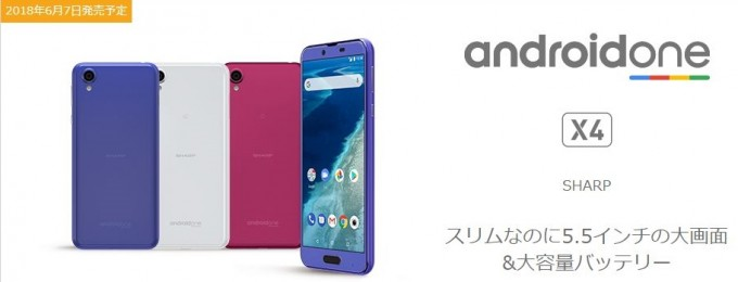 android one x4_2