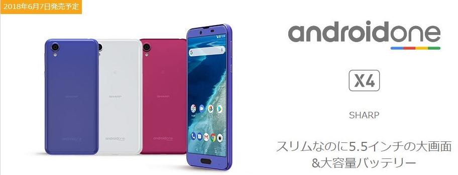 Android One X4登場!価格・口コミ評判、オススメポイントを解説!【ワイモバイル】SHARP製