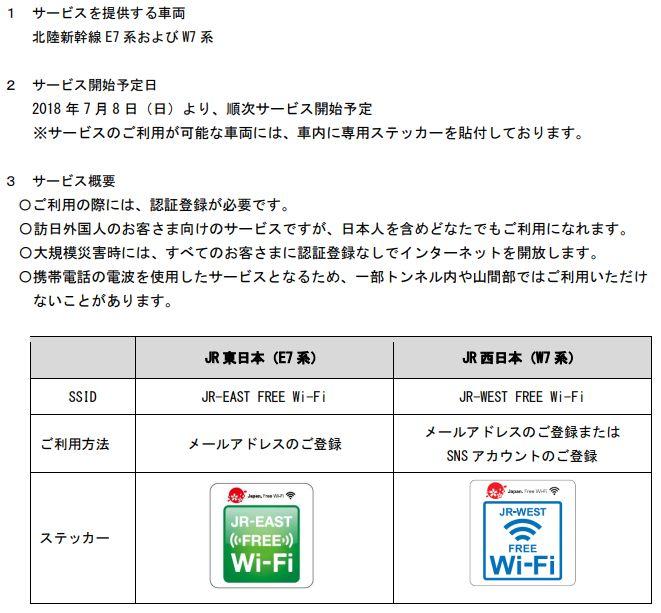 JR新幹線wifi_8