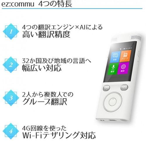 携帯翻訳機2