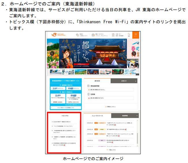 JR新幹線wifi_7