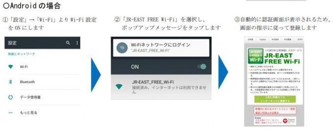 JR新幹線wifi_4