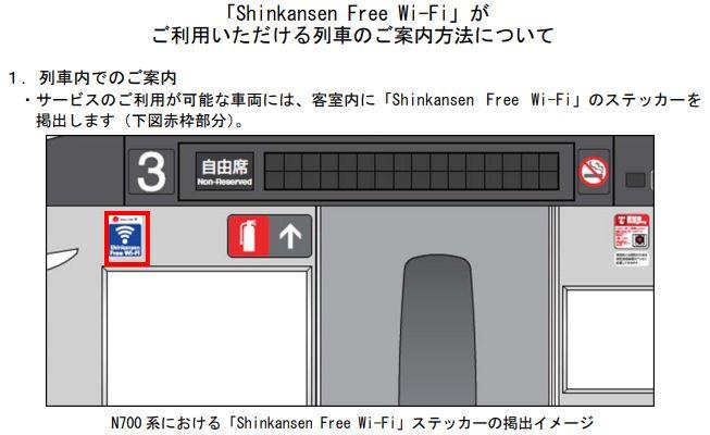 JR新幹線wifi_6