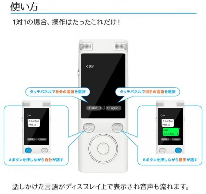 携帯翻訳機3
