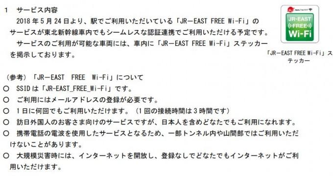 JR新幹線wifi_2