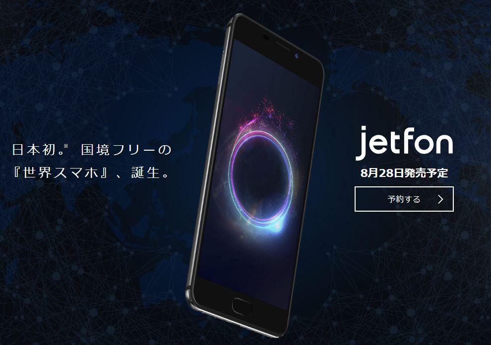 jetfon世界で使えるクラウドSIMスマホはどうなんだ?性能・価格・発売日・評判口コミまとめ【G1701】