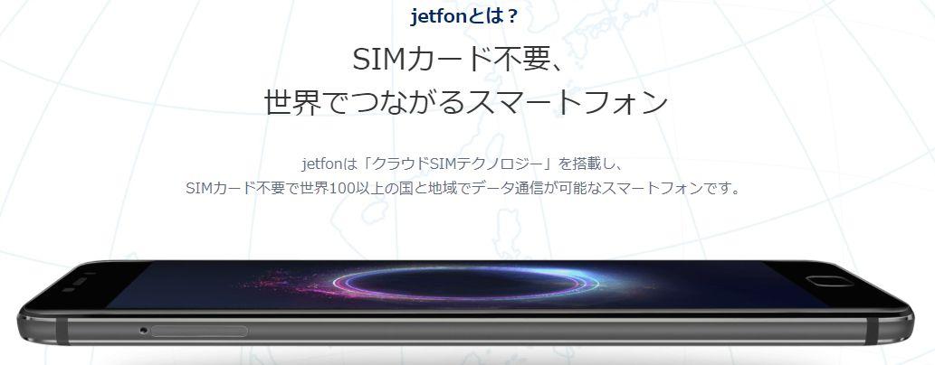 jetfon_3