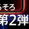 OPPO R15 Pro、R15 Neo日本版発売!価格性能評判は?おサイフケータイ・防水に対応した最新機種