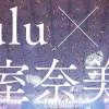 安室奈美恵ラストライブを無料で見る方法!花火ショー、密着ドキュメンタリーがhuluで見逃し動画配信