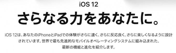 ios12_2