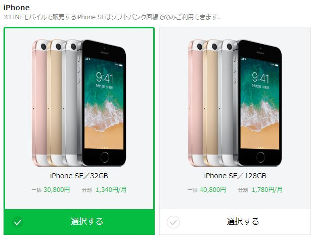 line mobile iphone se