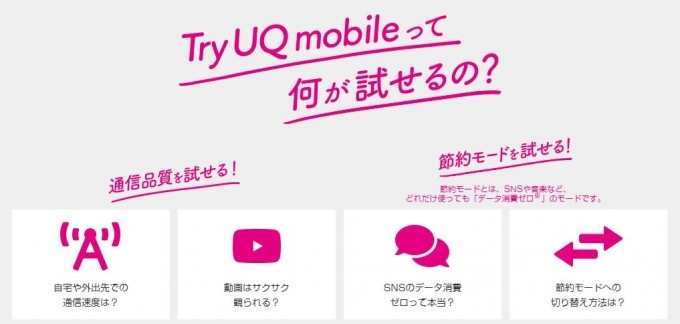 try uq mobile_2