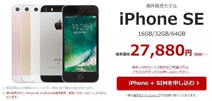 uq mobile iphone se_4