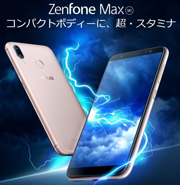 ZenFone Max(M1) ZB555KL発売!最安価格、評判は?DSDS対応、4000mAhバッテリー【ASUS】