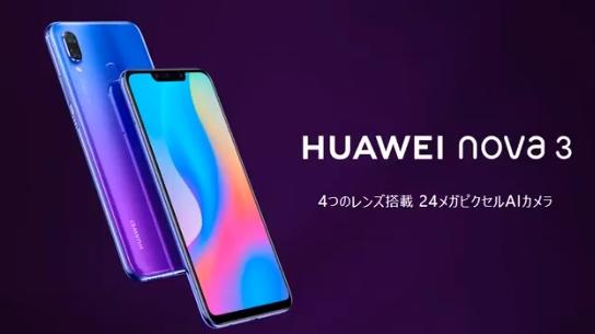 Huawei nova 3発売!5万円台でハイスペック!6.3インチフルHD+/Kirin 970/4GB/128GB/DSDV対応の高性能機種【Huawei】