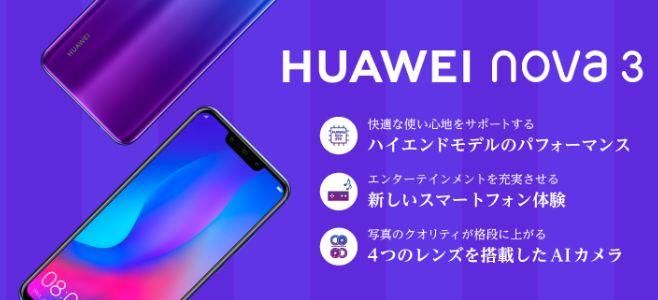 huawei nova 3_7