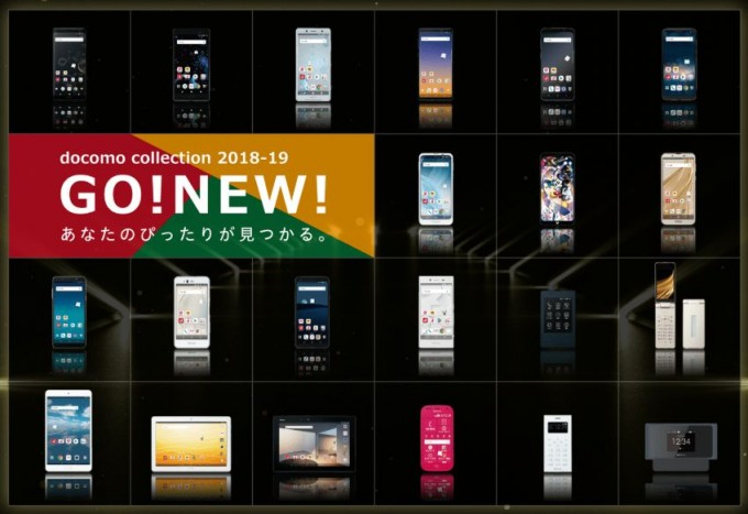 docomo with 201811_2