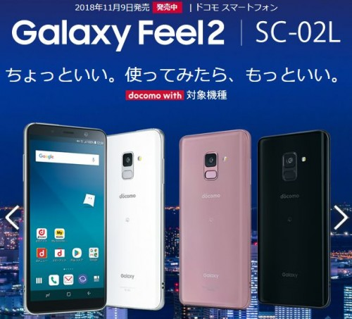 docomo with 201811_4