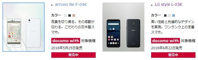 docomo with 201811_5