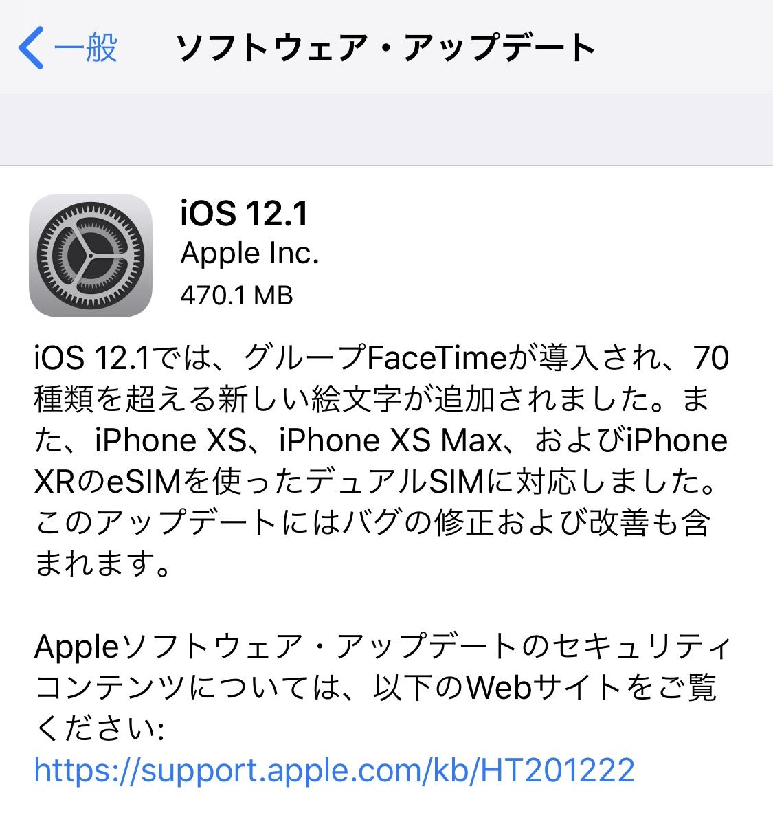 iOS12.1の不具合・評価は?グループFaceTime、絵文字追加、eSIMデュアルSIM対応等【Apple】格安SIMの対応状況もアリ