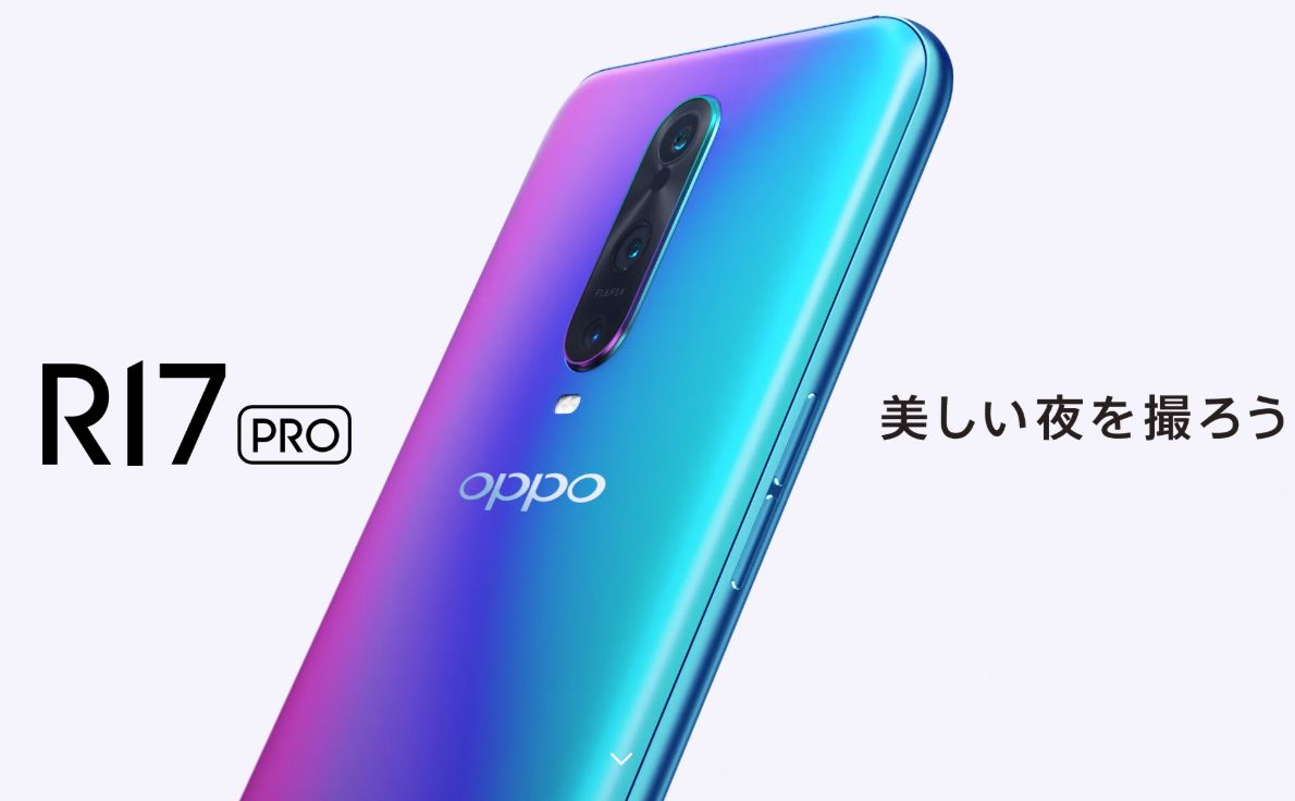 OPPO R17 Pro、AX7発売決定!ディスプレイ内蔵指紋認証、DSDV対応 価格性能評判まとめ