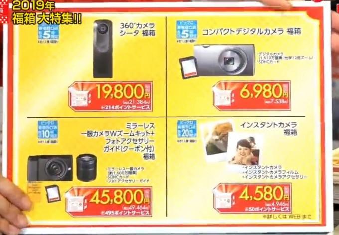 ビックカメラcom福袋2019_2