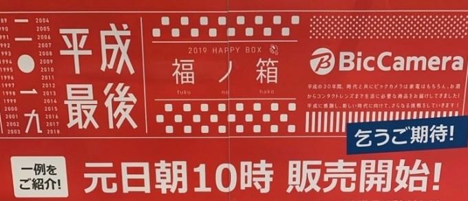 ビックカメラcom福袋2019