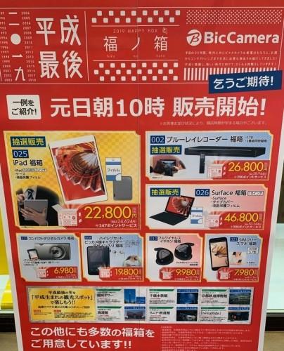 ビックカメラcom福袋2019__