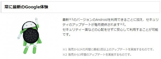 android one s3-4