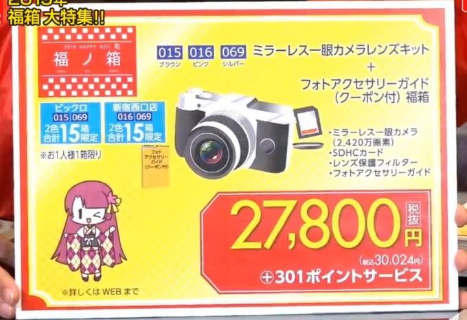 ビックカメラcom福袋2019_1