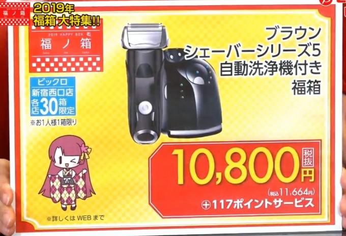 ビックカメラcom福袋2019_12