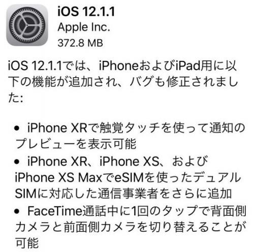 ios1211
