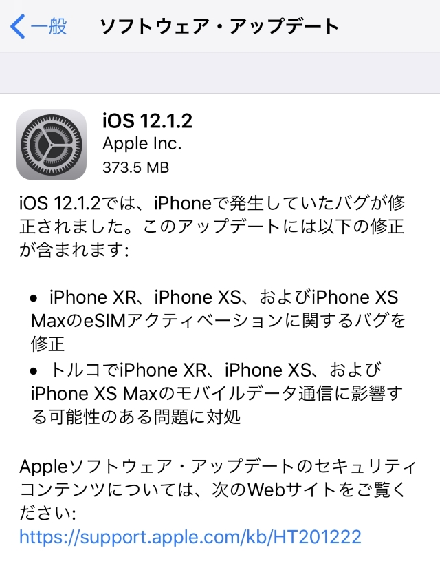 iOS12.1.1、12.1.2の不具合・評価は?eSIMの通信事業者追加等【Apple】格安SIMの対応状況もアリ
