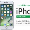 mineo iPhone8、8 Plus販売開始!SIMフリー版で在庫限り!これはお得なのか解説【マイネオ】