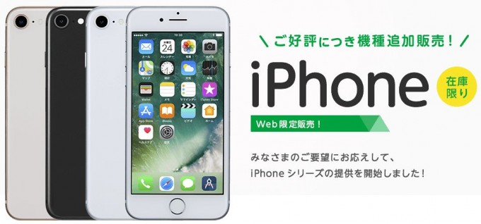 mineo iphone8