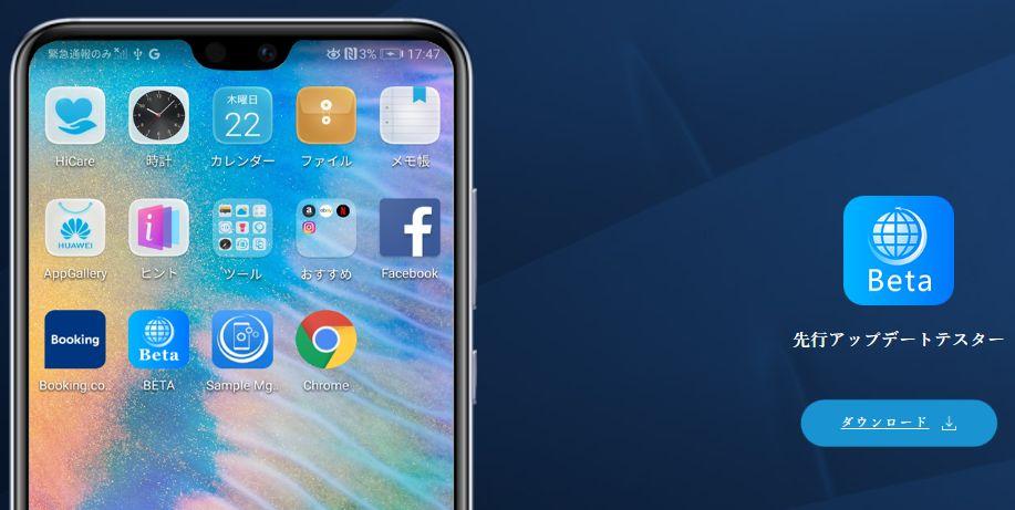 Huawei P20 liteのAndroid 9.0 先行アップデートテスター募集開始&Amazon Huawei製品セール開催中