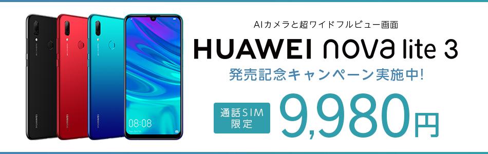 Huawei nova lite 3発売!楽天モバイルのキャンペーンが安い!最安価格、評判は?【ファーウェイ】DSDV対応
