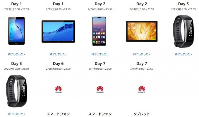 Huawei Amazonセール201902