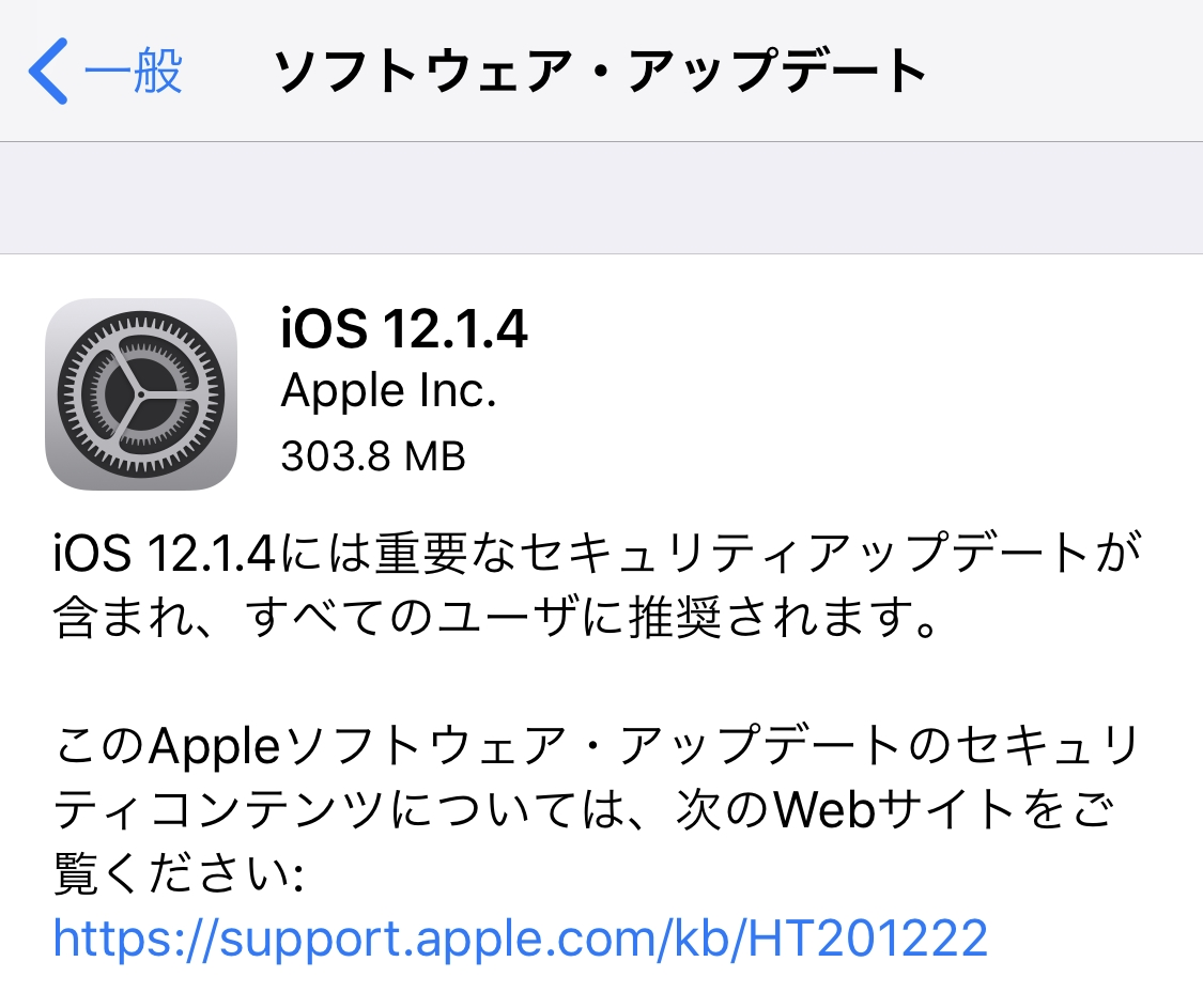 iOS12.1.4の不具合・評価は?FaceTimeグループ通話機能、Live Photos関連バグの修正等【Apple】格安SIMの対応状況もアリ