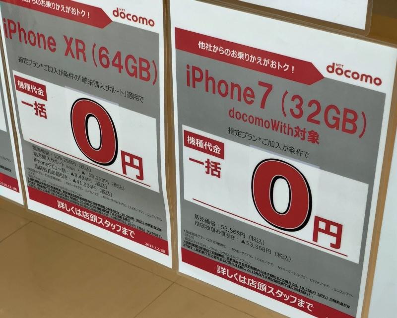 MNP一括0円キャッシュバックはこれが最後か?iPhone XR、Galaxy S9等が激安!2019年3月版【ドコモ、au、ソフトバンク】