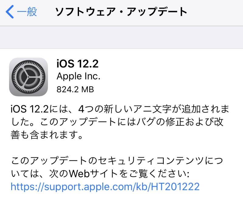 iOS12.2の不具合・評価は?新型AirPods対応、アニ文字追加、その他修正等【Apple】格安SIMの対応状況もアリ