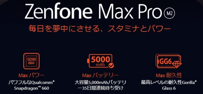 zenfone max m2_5