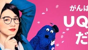 UQ学割開始!DIGNO W、BLADE V770、DIGNO Phoneについても解説【UQ mobile】