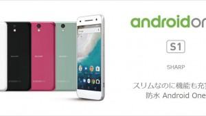 Android One S1、S2を買うならどっちが良い?オススメポイントを解説【ワイモバイル】