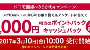 楽天モバイルにのりかえで5,000円キャッシュバックキャンペーン開始!【オススメ機種も解説】