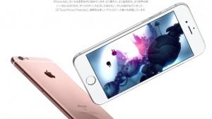 【iPhone6s】iPhone6sの公式ムービーにPerfume登場!新色ローズゴールドってどんな色?