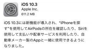 iOS10.3の不具合、評価は?Apple File System (APFS)導入、AirPodsを探す機能追加等【Apple】格安SIMの対応状況も更新中