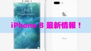 iPhone8の発売日は?デザイン、サイズ、スペック等の最新情報&予想まとめ!【Apple】