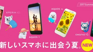 ソフトバンク2017夏モデルどれが良い?Xperia XZs、AQUOS R、AQUOS ea、DIGNO G、HTC U11を解説!